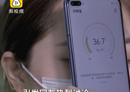 Obawiasz się koronawirusa? Huawei pomoże czuć się bezpieczniej…